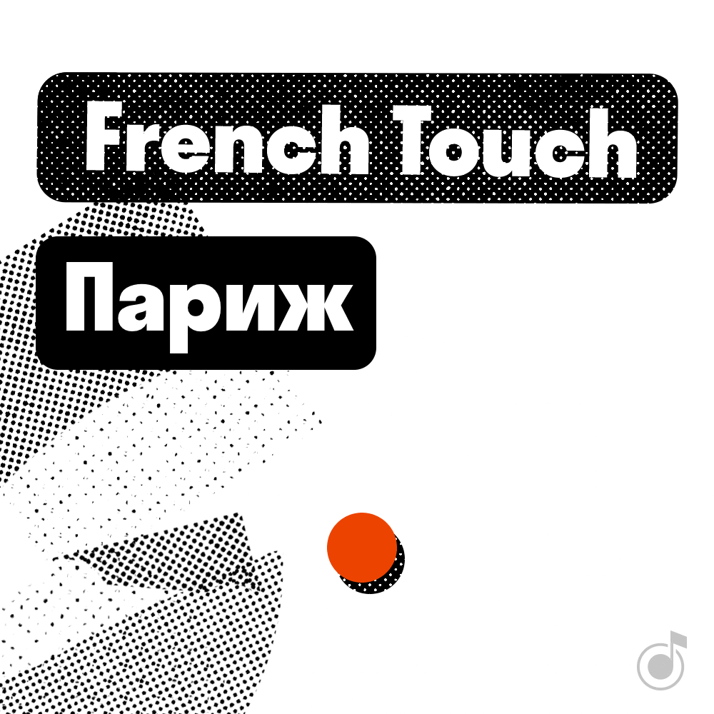 French Touch - Париж
